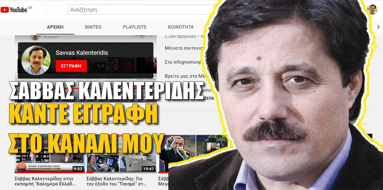 Εγγραφείτε στο κανάλι του Σάββα Καλεντερίδη στο Youtube