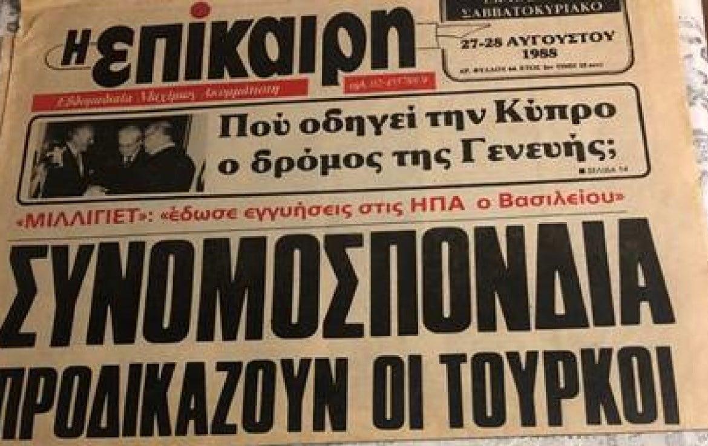 Τούρκοι και Άγγλοι θα αρπάξουν την Κύπρο με την Διζωνική Δικοινοτική Ομοσπονδία