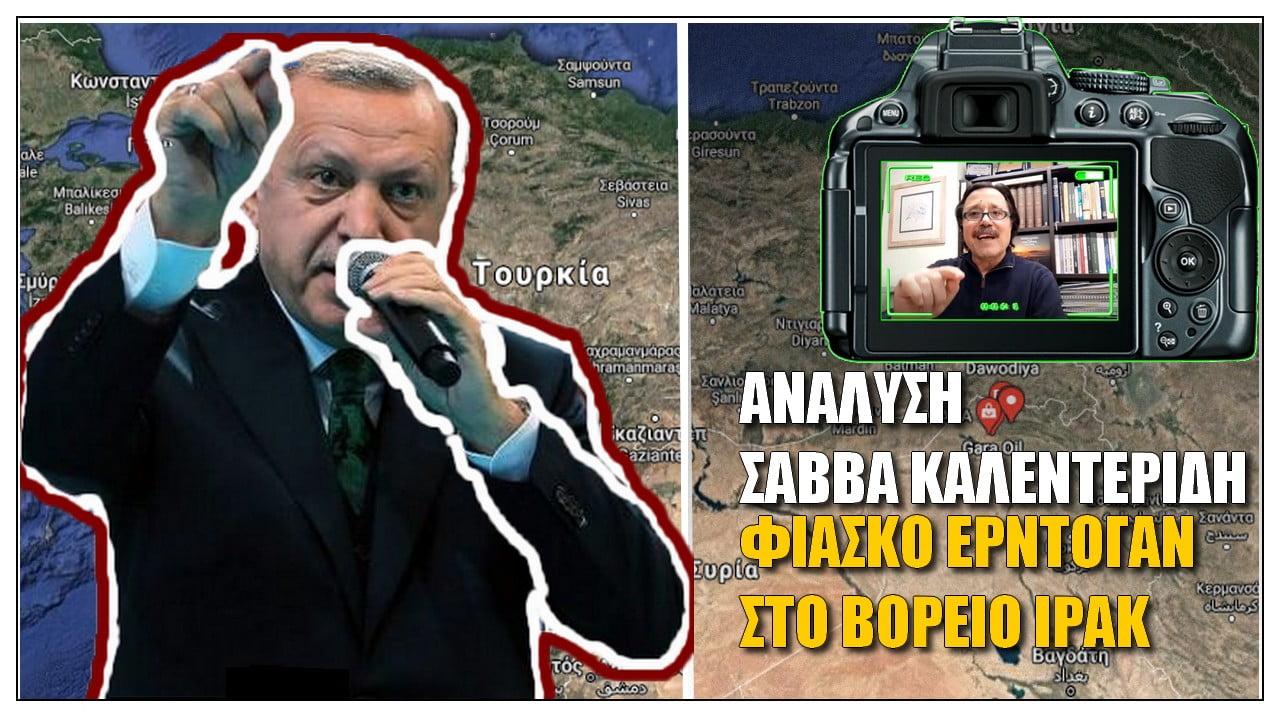 Σάββας Καλεντερίδης: Μεγάλο φιάσκο για Ερντογάν και Τουρκία (ΒΙΝΤΕΟ)
