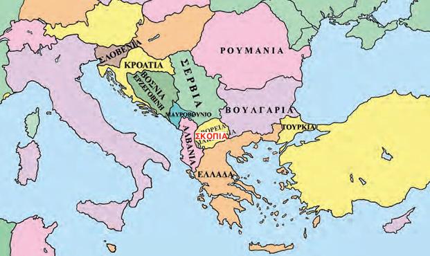 """«Εάν πείτε """"Σκόπια"""" αντί """"Βόρεια Μακεδονία"""" θα σας μειώσω το βαθμό!»"""