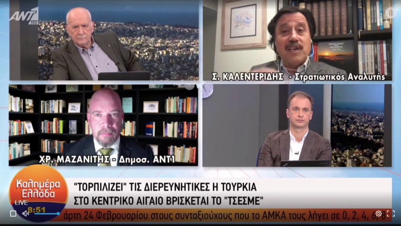 """Σάββας Καλεντερίδης στην εκπομπή """"Καλημέρα Ελλάδα"""" για την παρουσία του """"Τσεσμέ"""" στο Αιγαίο"""