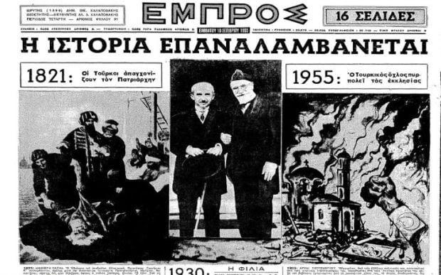 Ο αγώνας των πανελλήνων για την ελευθερία 1821-1955