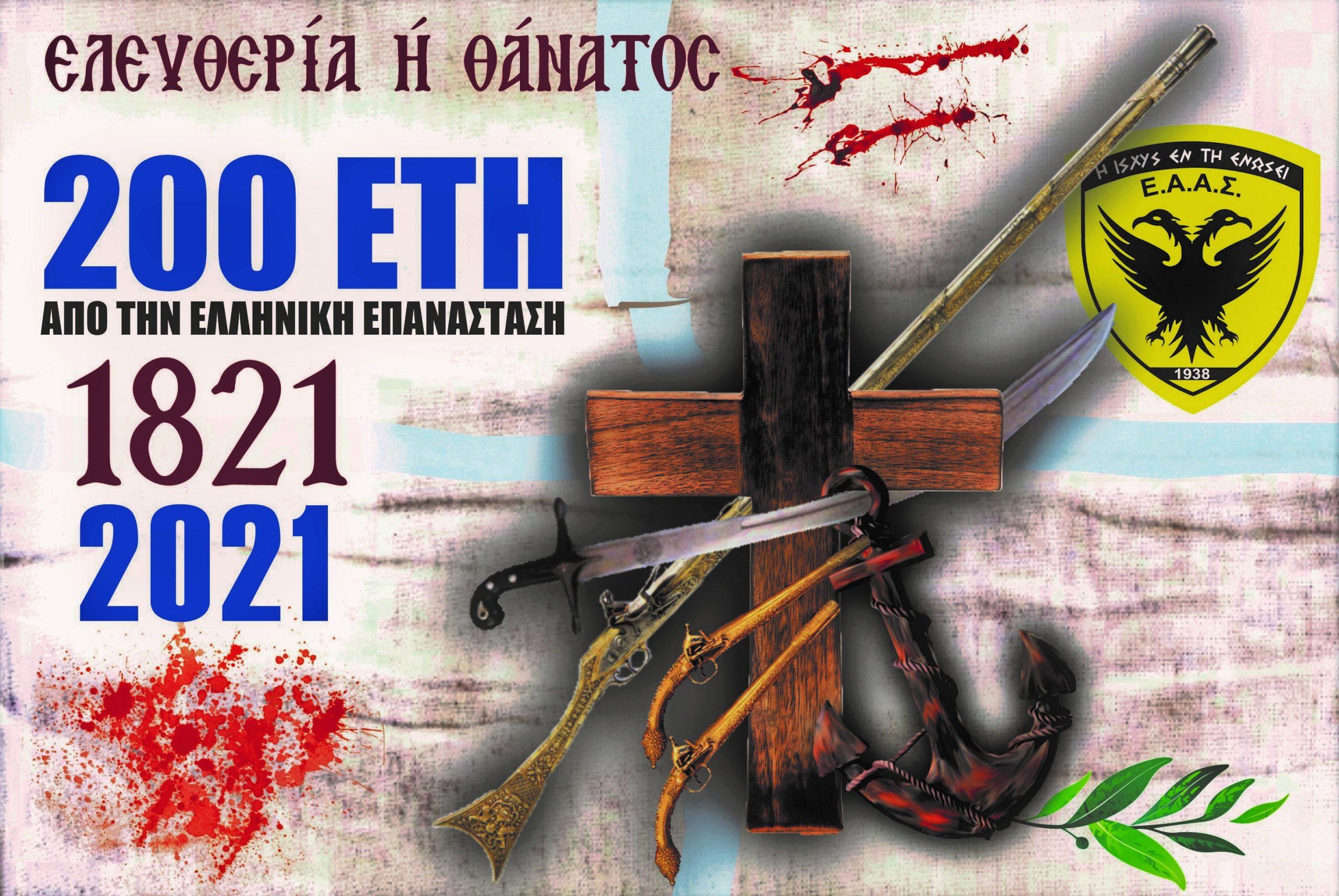 200 χρόνια από την Ελληνική Επανάσταση! Μήνυμα της Ένωσης Αποστράτων Αξιωματικών Στρατού (ΒΙΝΤΕΟ)