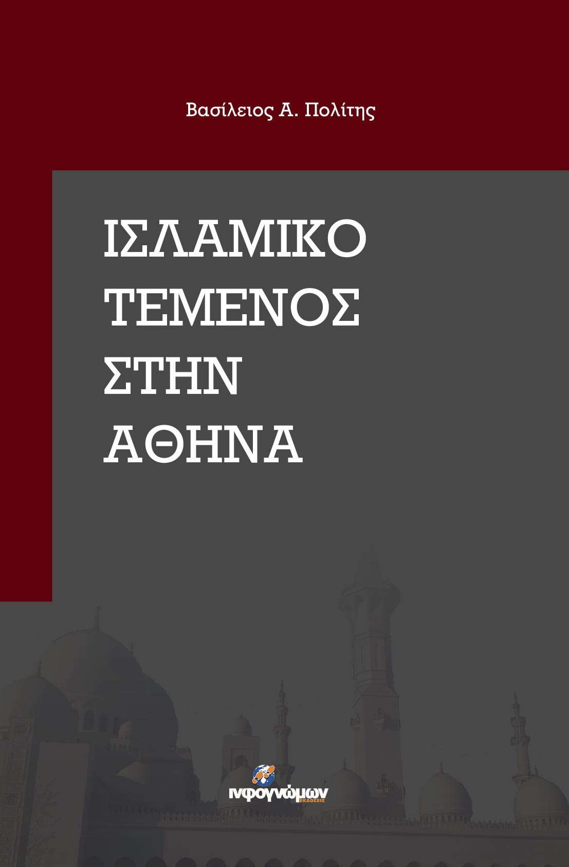 """Νέα έκδοση: """"Ισλαμικό τέμενος στην Αθήνα"""""""