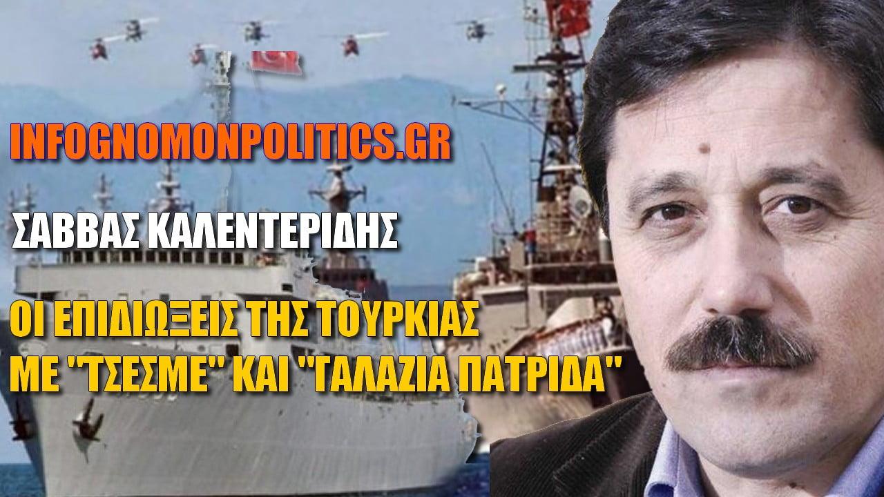 Σάββας Καλεντερίδης: Τι επιδιώκει η Τουρκία με το Τσεσμέ και τη Γαλάζια Πατρίδα