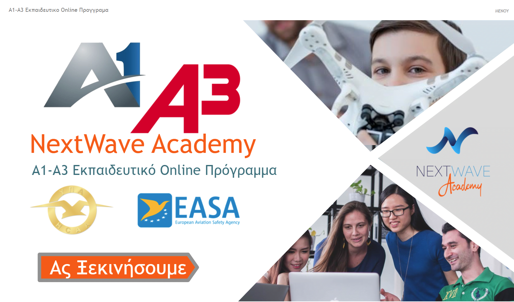 Ξεκίνησαν τα διαδικτυακά προγράμματα της NextWave Academy, της Πιστοποιημένης Σχολής Αδειούχων Χειριστών ΣμηΕΑ (drone)