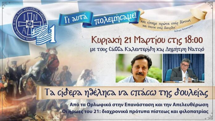 Ο Σάββας Καλεντερίδης σε διαδικτυακή εκδήλωση για τα 200 χρόνια από την Ελληνική Επανάσταση!
