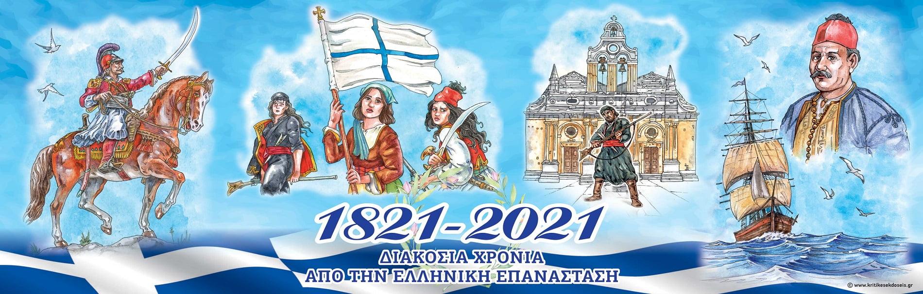 Ξαναγράφοντας την ιστορία όχι με σπορά νικητών, αλλά ηττημένων Ελλήνων…