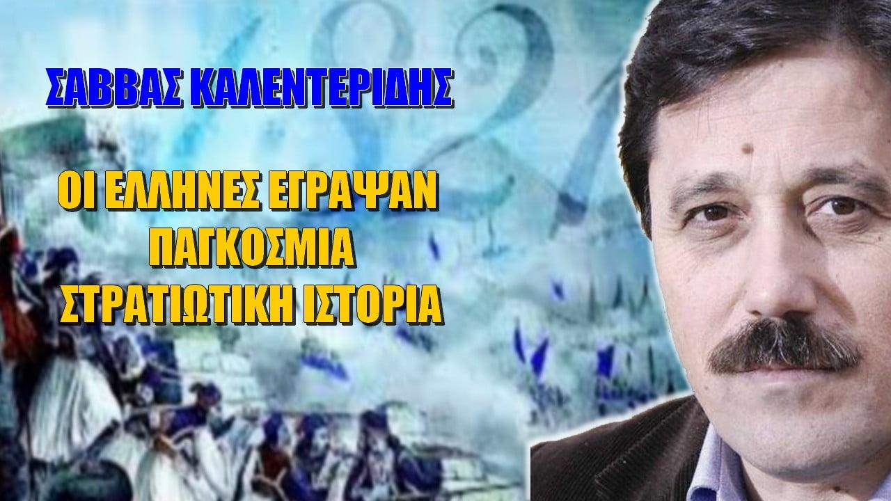 Σάββας Καλεντερίδης: 200 χρόνια μετά! Να κάνουμε την Ελλάδα πραγματικά ανεξάρτητη (ΒΙΝΤΕΟ)
