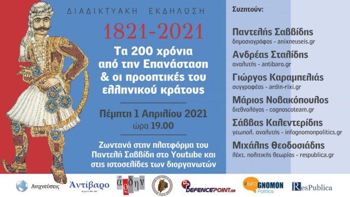 Πέμπτη 1/4/21 – Διαδικτυακή εκδήλωση: «Τα 200 χρόνια από την Επανάσταση και οι προοπτικές του ελληνικού κράτους»