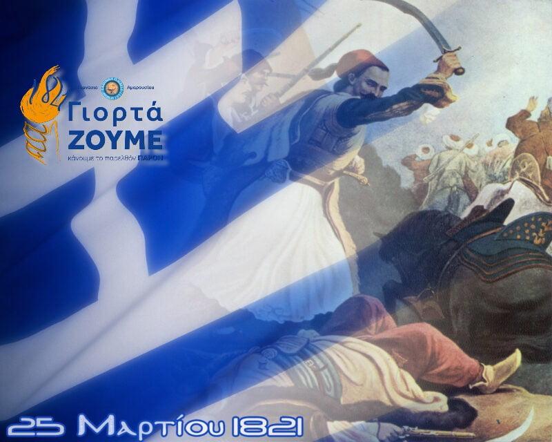 Ελληνική Επανάσταση του 1821! Θαύμα Ελληνικό! Το θαύμα του Θεού και της αδούλωτης ψυχής του Έλληνα!