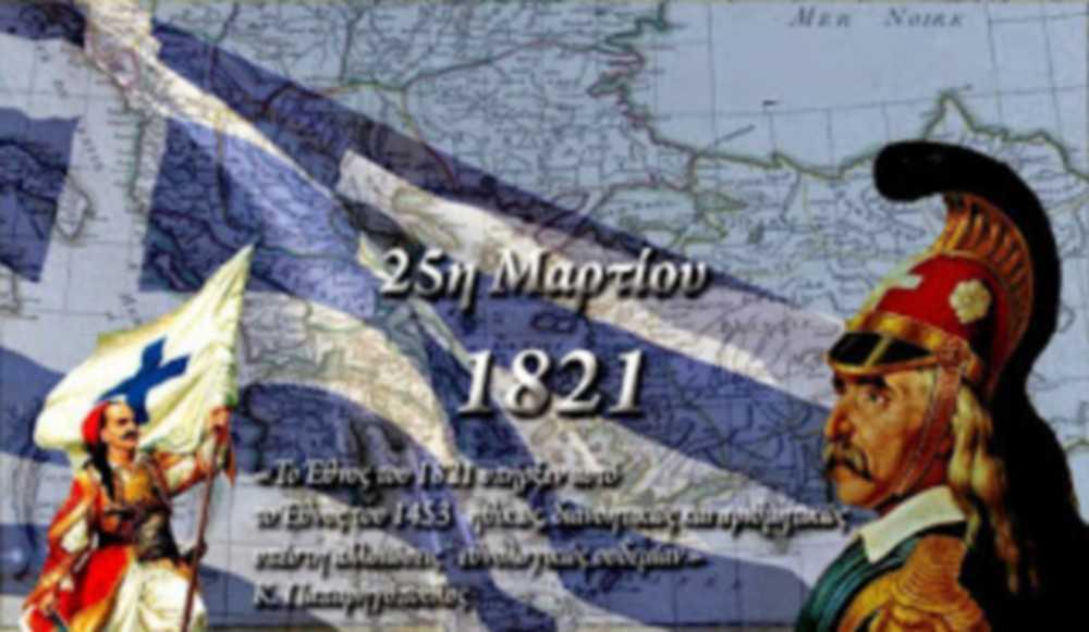 25η Μαρτίου 1821: Όταν το έθνος των Ελλήνων αποφάσισε να απελευθερώσει την πατρίδα του