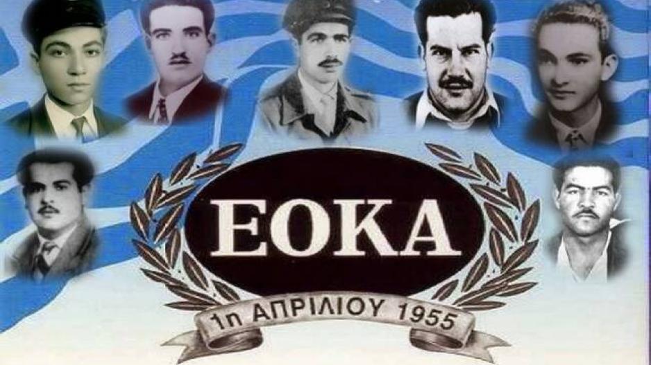 Από το 1821 στο 1955-59 και το Έπος της ΕΟΚΑ