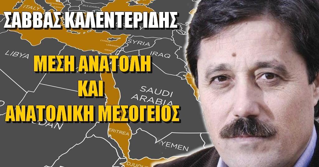 Σάββας Καλεντερίδης για Μέση και Εγγύς Ανατολή, Κύπρο, Αιγαίο και Θράκη (ΒΙΝΤΕΟ)