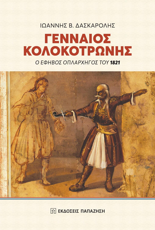 Αντίσταση και κλεφτοπόλεμος κατά του Ιμπραήμ από τον Γενναίο Κολοκοτρώνη και η οχύρωση του κάστρου της Καρύταινας