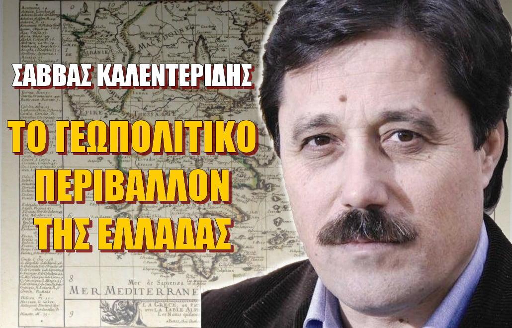 Σάββας Καλεντερίδης: Η Ελλάδα μπροστά στο 2021