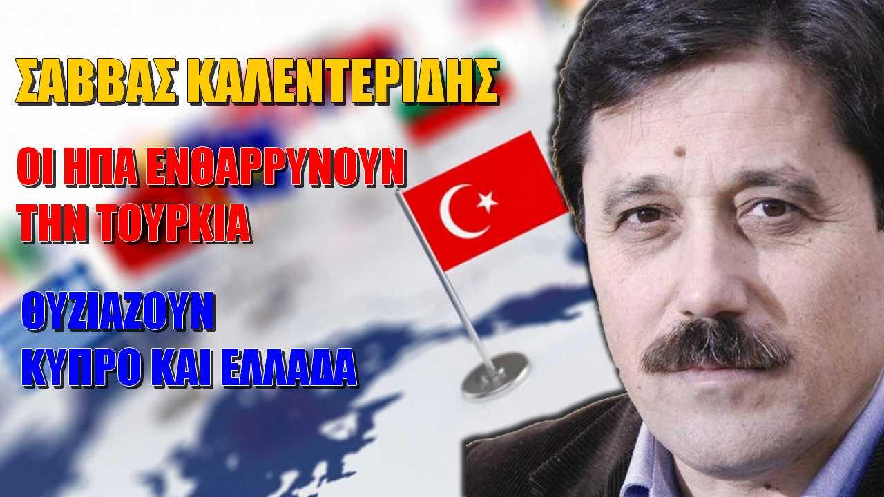 Σάββας Καλεντερίδης: Η Τουρκία κερδίζει το πάγωμα των κυρώσεων