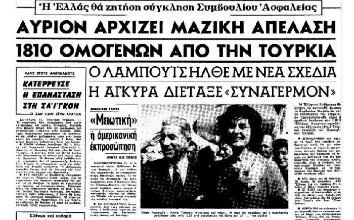 Οι απελάσεις του 1964-65 και το σύγχρονο έγκλημα της Τουρκίας στον Ελληνισμό της Πόλης