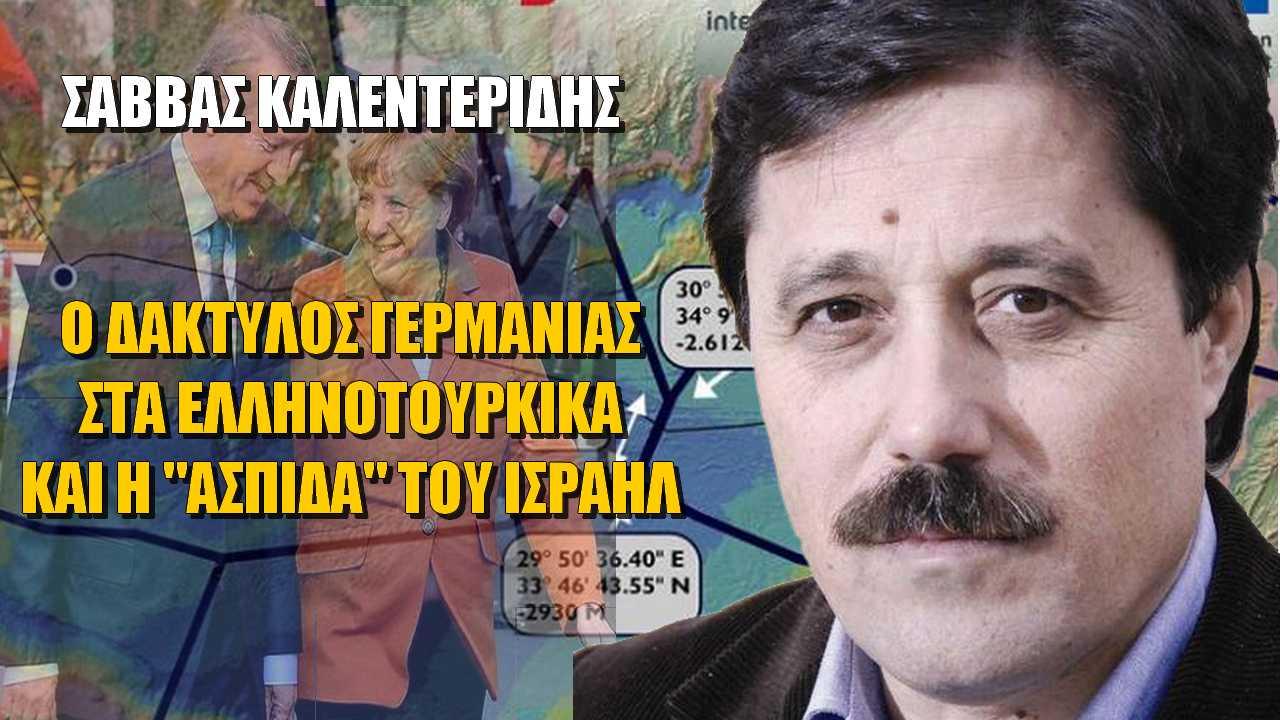 Σάββας Καλεντερίδης: O στόχος της Τουρκίας με τις διερευνητικές & οι εξελίξεις στην Κύπρο με Ισραήλ (ΒΙΝΤΕΟ)