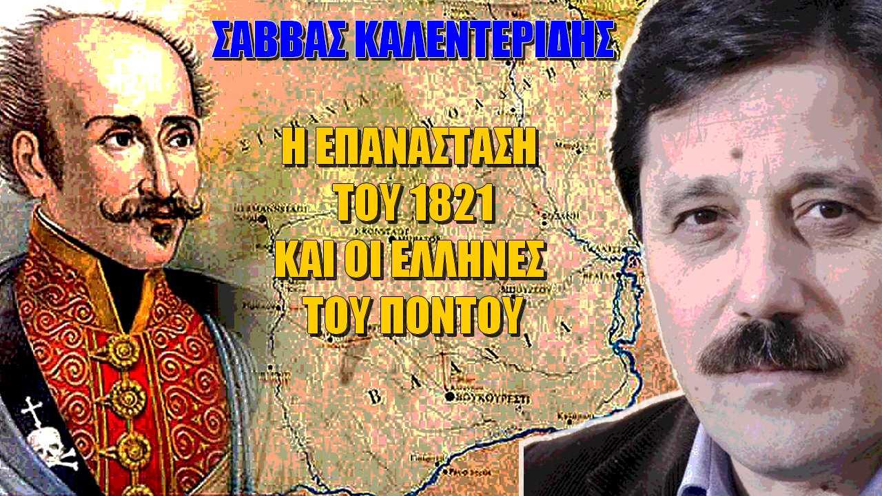 Σάββας Καλεντερίδης: Η Επανάσταση του 1821 και οι Έλληνες του Πόντου