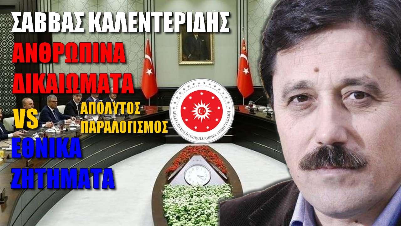 Σάββας Καλεντερίδης: Η υποκρισία της Τουρκίας και το δίλημμα του κράτους