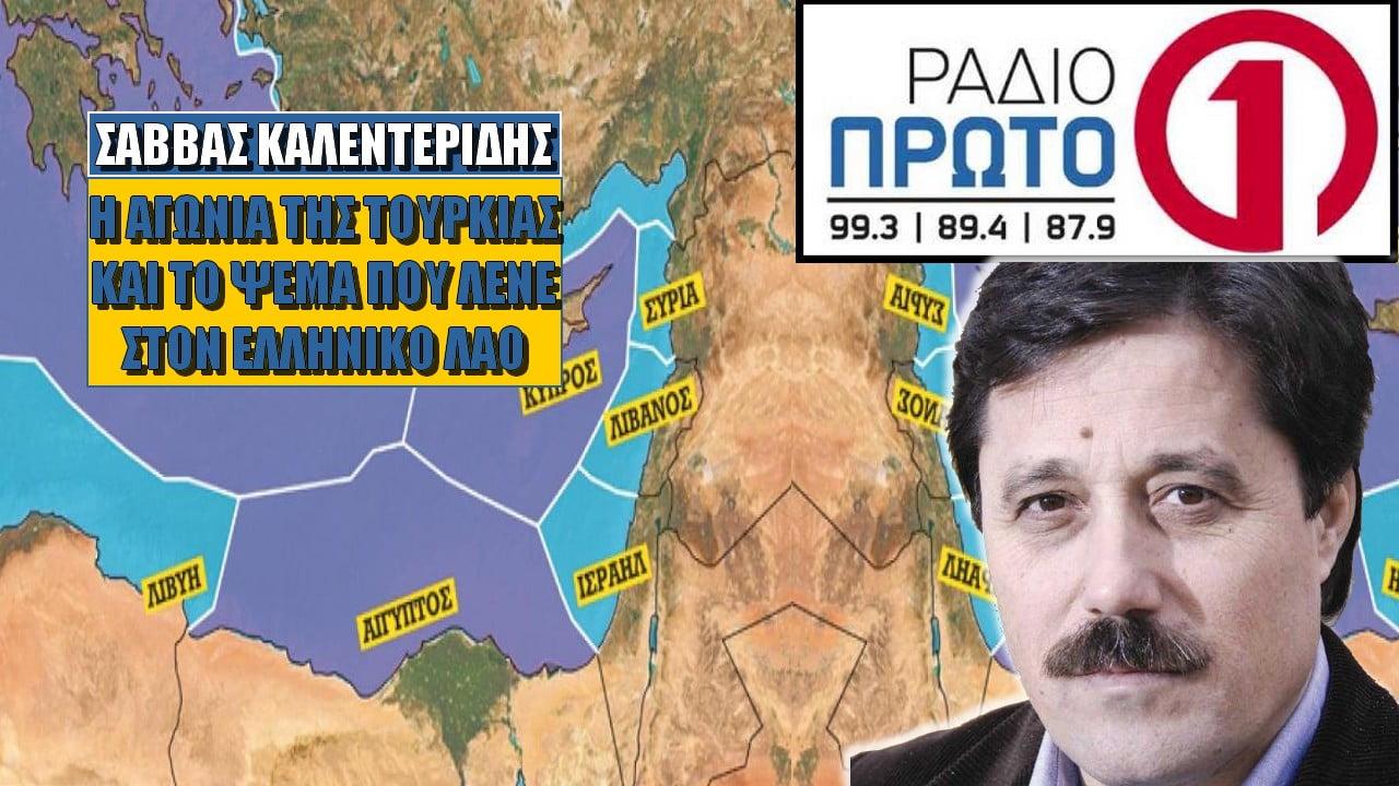 Νέο βίντεο Σάββα Καλεντερίδη: Η Τουρκία προσπαθεί να βρει συμμάχους – Πόλεμος 2 ημερών στην Κύπρο