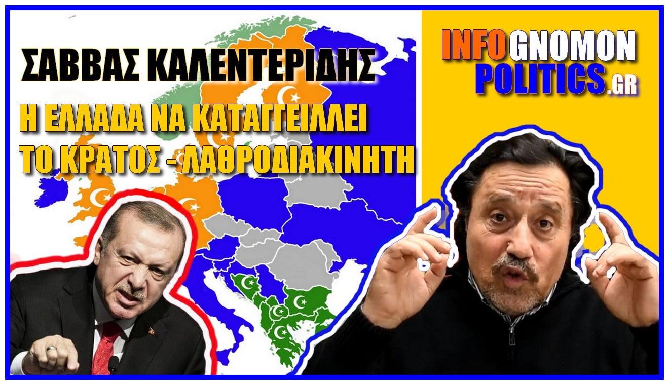 """Σάββας Καλεντερίδης: Πως οι Τούρκοι """"έφαγαν"""" τα μούτρα τους απέναντι στην Ελλάδα"""