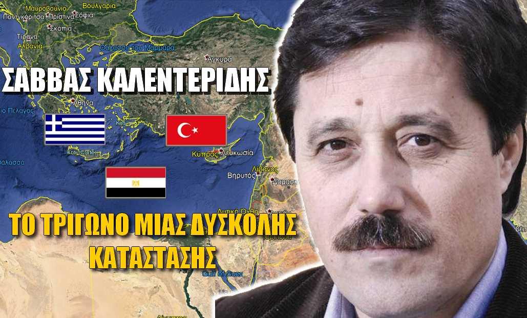 Σάββας Καλεντερίδης: Η παραφροσύνη της Τουρκίας! Ούτε επί Ψυχρού Πολέμου τέτοια πράγματα