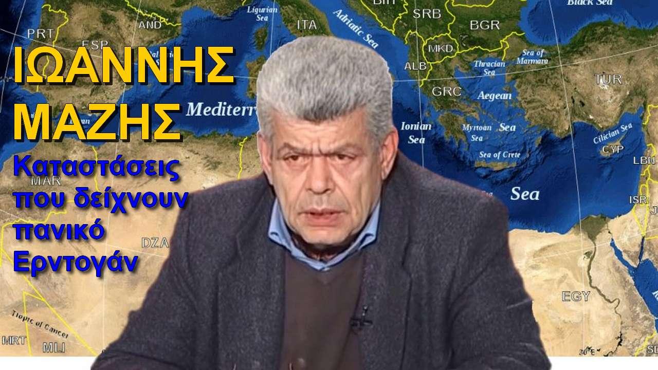 Ιωάννης Μάζης: Καταστάσεις που δείχνουν πανικό Ερντογάν (ΒΙΝΤΕΟ)