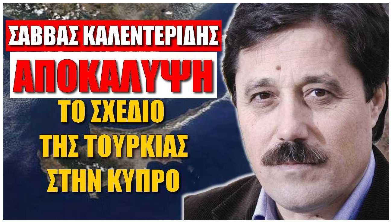 Σάββας Καλεντερίδης: SOS! Αυτό είναι το σχέδιο της Τουρκίας για την Κύπρο (ΒΙΝΤΕΟ)