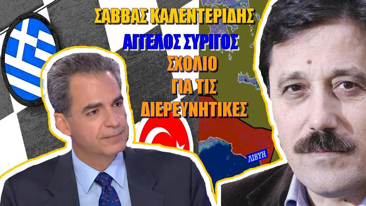 Σάββας Καλεντερίδης: Πώς είναι δυνατόν η Ελλάδα να δέχεται τέτοιες αθλιότητες από την Τουρκία (ΒΙΝΤΕΟ)