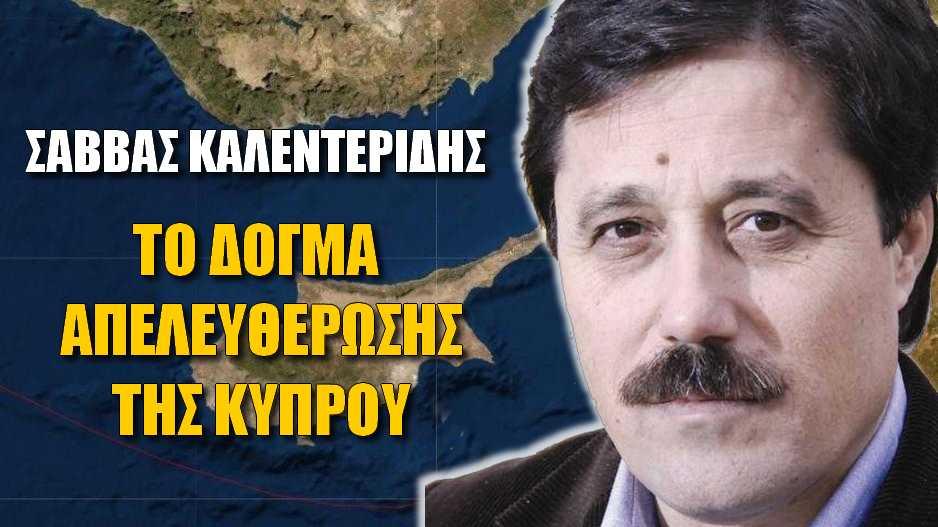 Σάββας Καλεντερίδης: Ο Ελληνικός Στρατός μπορεί να τους πετάξει στη θάλασσα