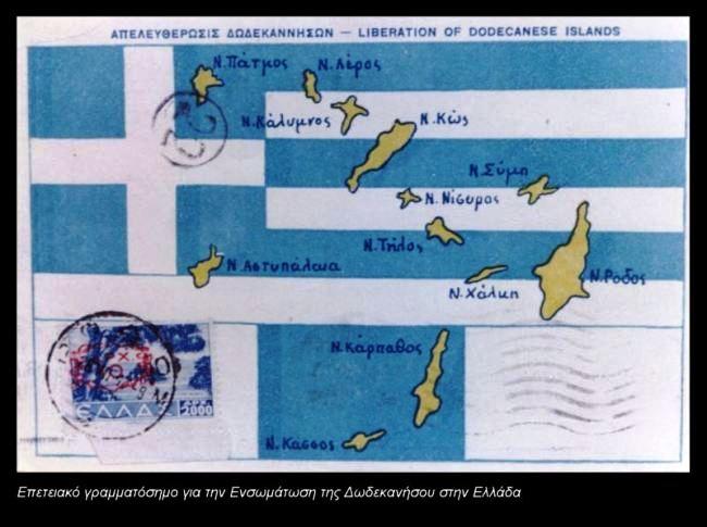 Η Ένωση της Δωδεκανήσου και οι ανεκπλήρωτες ευχές Κύπρου…