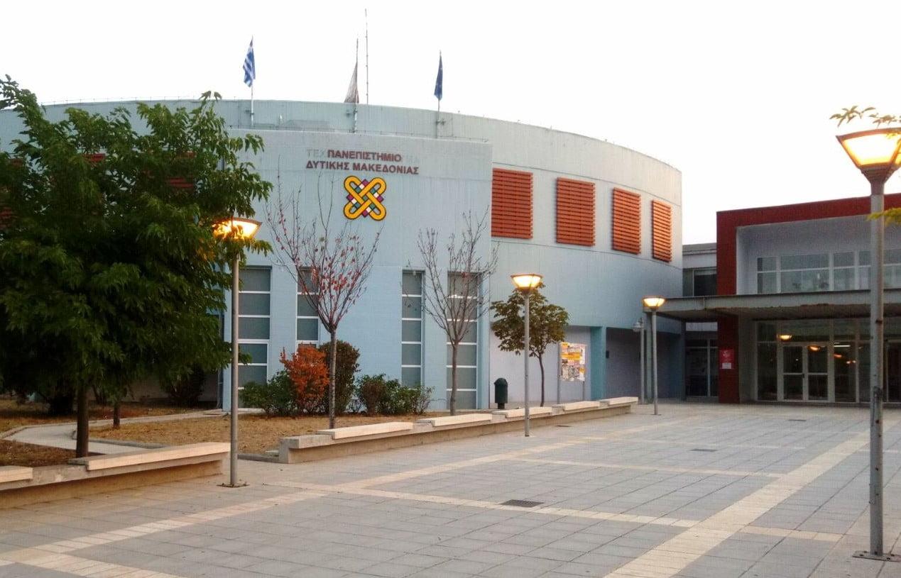 Ανάδειξη του Πανεπιστημίου Δυτικής Μακεδονίας σε Πράσινο Πανεπιστήμιο