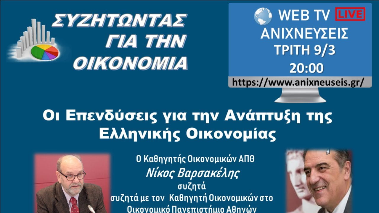 Οι επενδύσεις για την ανάπτυξη της Ελληνικής Οικονομίας