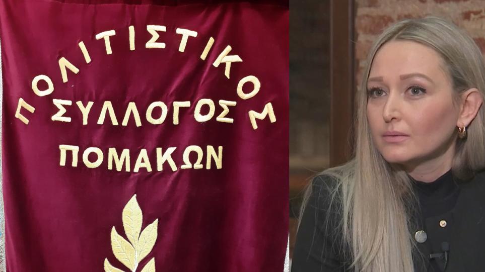 Σύλλογος Πομάκων Ξάνθης: «Εσείς πονάτε για την Τουρκία. Εμείς πονάμε για την Ελλάδα και νιώθουμε Έλληνες»