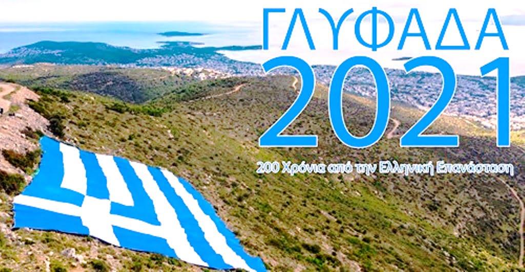 Η Γλυφάδα τιμά τα 200 χρόνια από την Ελληνική Επανάσταση τοποθετώντας στον Υμηττό 4.000 τ.μ σημαία.