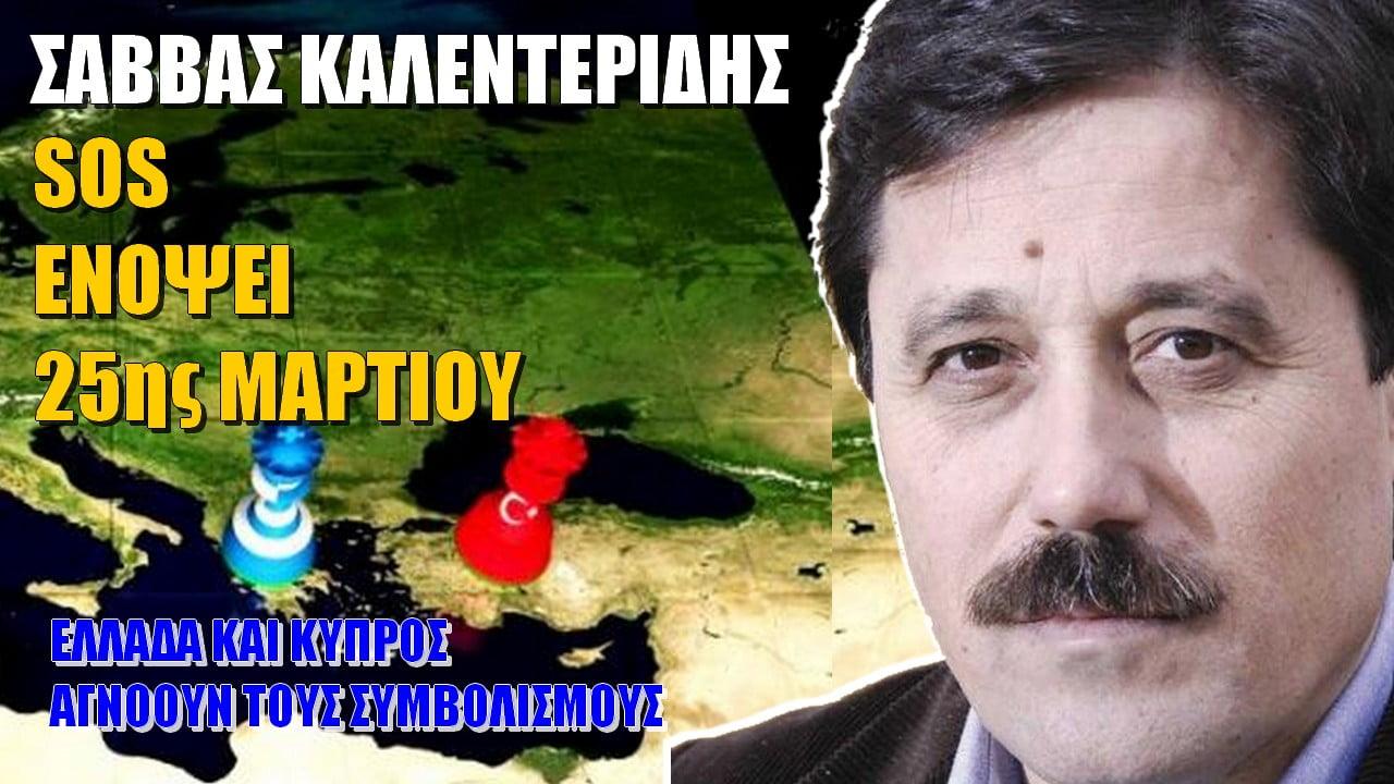 Σάββας Καλεντερίδης: Η Ευρώπη αμφισβητεί την ανεξαρτησία της Ελλάδας απέναντι στους Τούρκους (Vid)