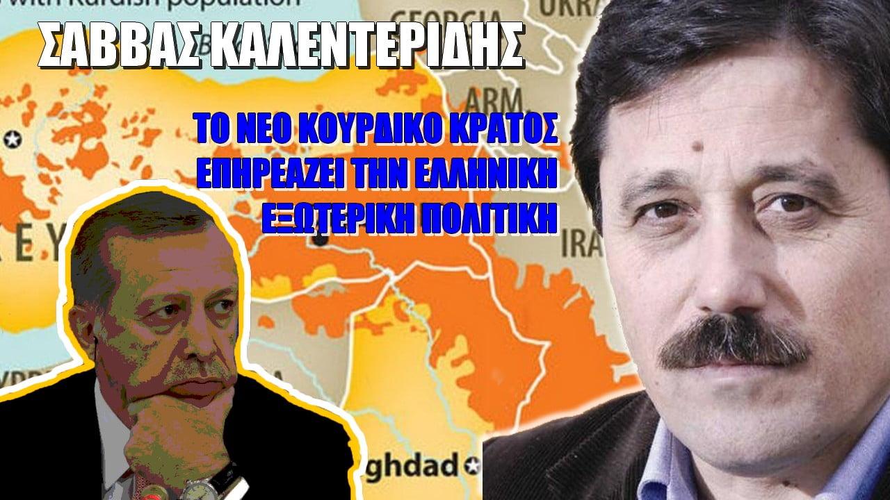 """Σάββας Καλεντερίδης: Ο διαμελισμός της Τουρκίας και ο """"θάνατος"""" του Ερντογάν (ΒΙΝΤΕΟ)"""