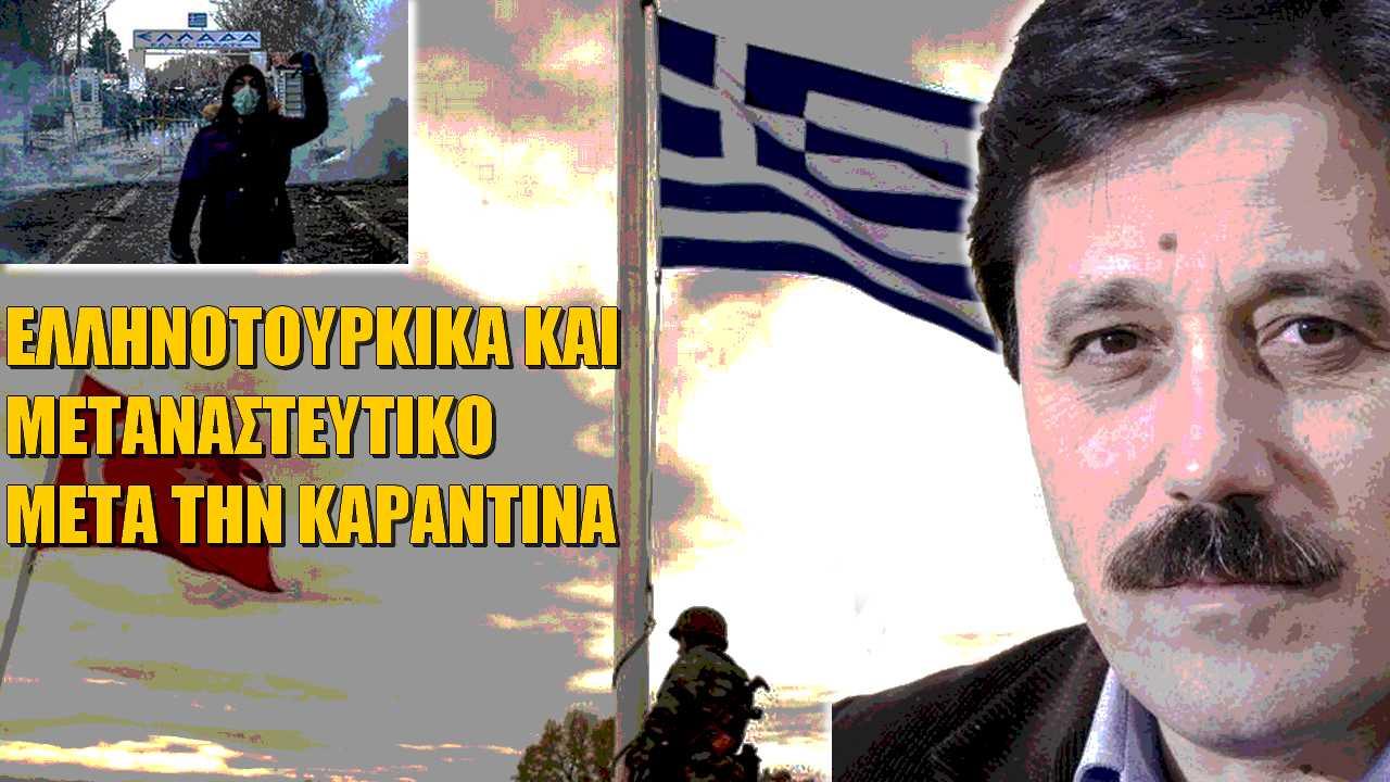 Ο Σάββας Καλεντερίδης στη συζήτηση με θέμα: Τα ελληνοτουρκικά & το μεταναστευτικό μετά την καραντίνα