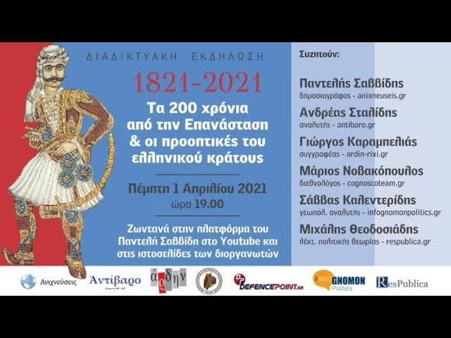 Διαδικτυακή εκδήλωση: Τα 200 χρόνια από την Επανάσταση και οι προοπτικές του ελληνικού κράτους