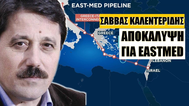 Σάββας Καλεντερίδης: Τεράστιο πρόβλημα για Ελλάδα και Κύπρο