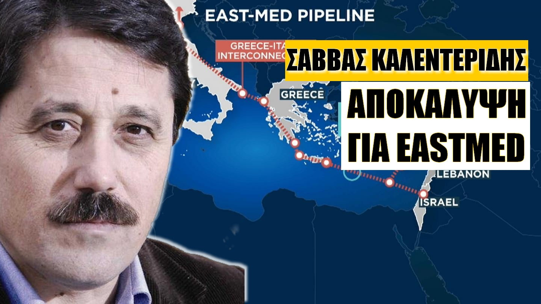Σάββας Καλεντερίδης για τις εξελίξεις στον EastMed! Mη χάσετε το βίντεο του Σαββάτου