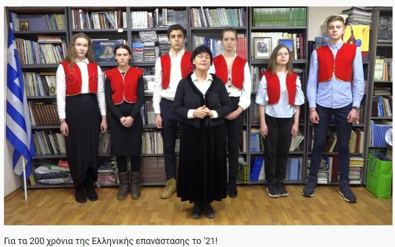 Ρίγη συγκίνησης ακούγοντας αυτά τα παιδιά να απαγγέλνουν ποιήματα Ελλήνων και Ρώσων φιλελλήνων ποιητών για την Πατρίδα μας