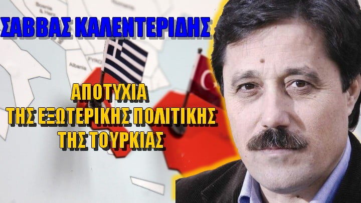 Σάββας Καλεντερίδης για τις διερευνητικές και τη διακοίνωση της Τουρκίας σε Ελλάδα, Ισραήλ, ΕΕ