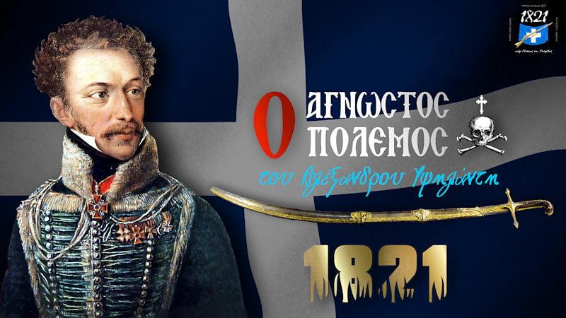 Ο Άγνωστος Πόλεμος του Αλέξανδρου Υψηλάντη!