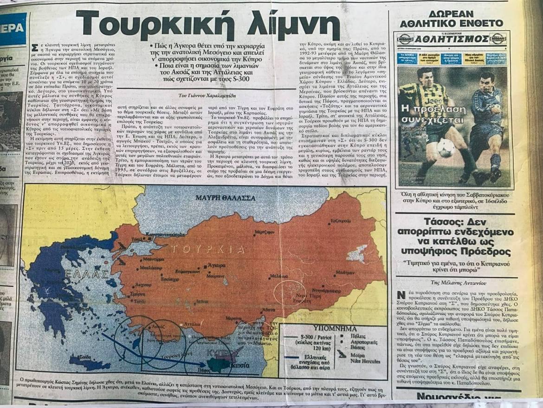 Αυτός είναι ο στόχος της Τουρκίας: Έξω από την Ε.Ε. η Κυπριακή Δημοκρατία, μέσα το ψευδοκράτος