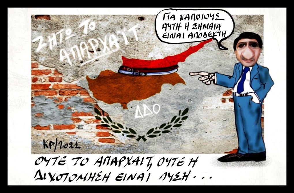 Αν χαθεί και τουρκέψει η Κύπρος η Ελλάδα θα δορυφοροποιηθεί