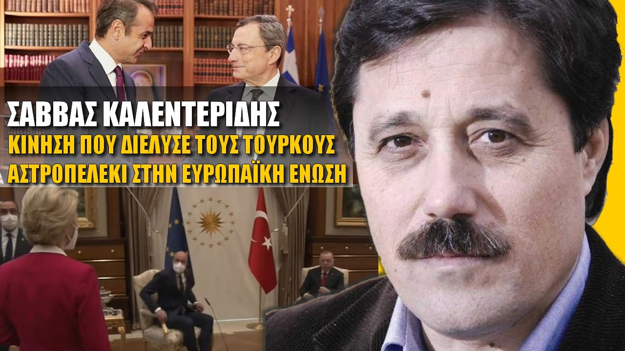Σάββας Καλεντερίδης: Θα μας σέβονταν περισσότερο αν ο Έλληνας πρωθυπουργός μιλούσε σαν τον Ντράγκι