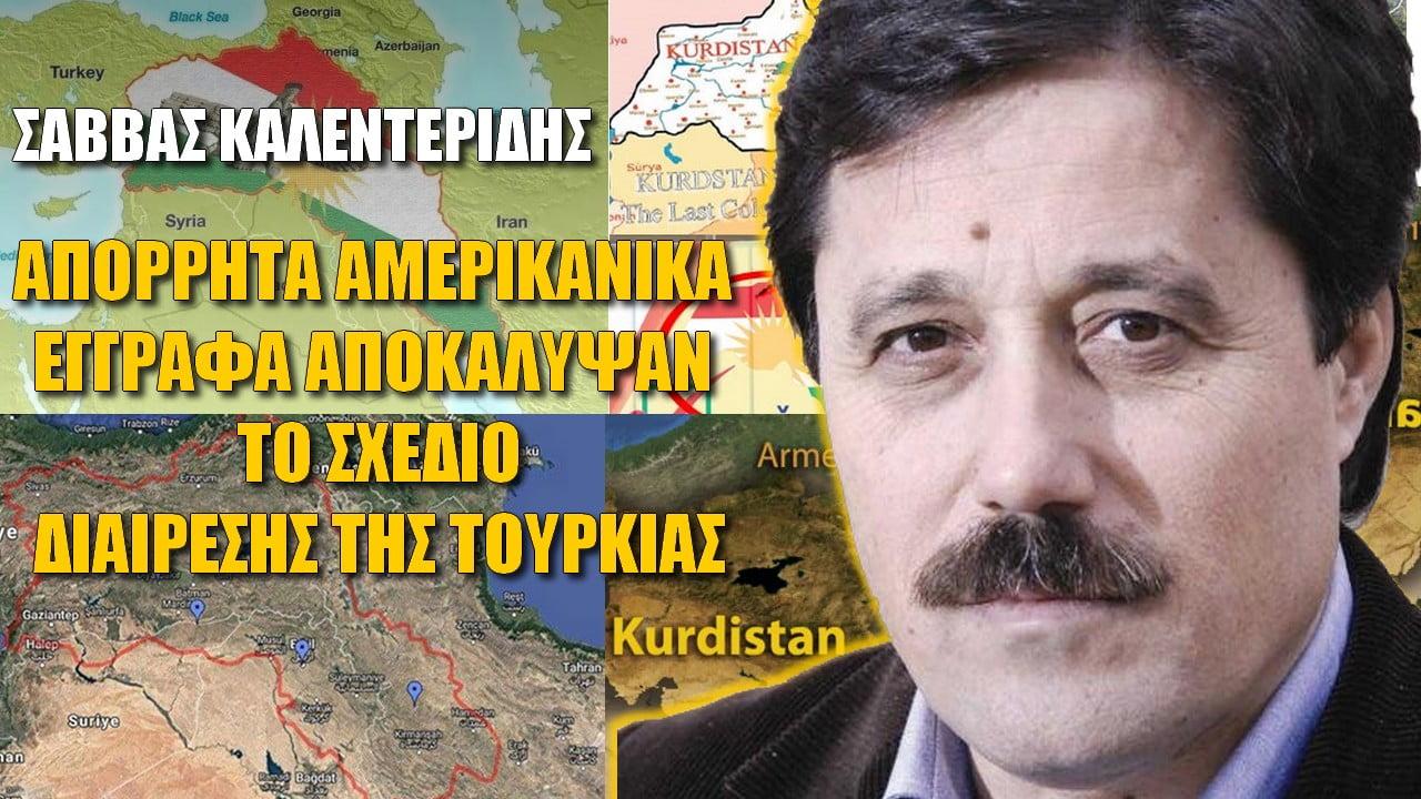 Σάββας Καλεντερίδης: Το σχέδιο των ΗΠΑ για το μεγάλο Κουρδιστάν